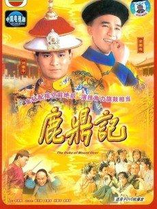 鹿鼎记(1984无线梁朝伟版)